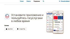 загранпаспорт через госуслуги мобильное приложение