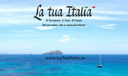 Твоя Италия