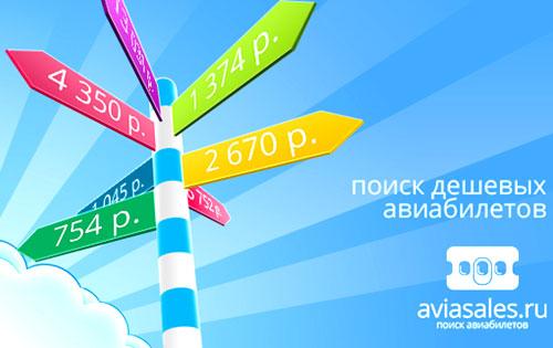 Мобильное приложение для поиска авиабилетов Aviasales.ru