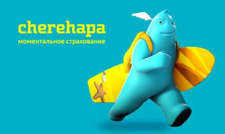 страховка Cherehapa