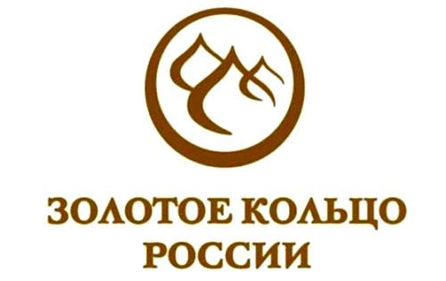 Условия включения городов в проект «Золотое кольцо России» пересмотрят